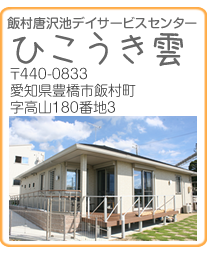 飯村唐沢池デイサービスセンターひこうき雲